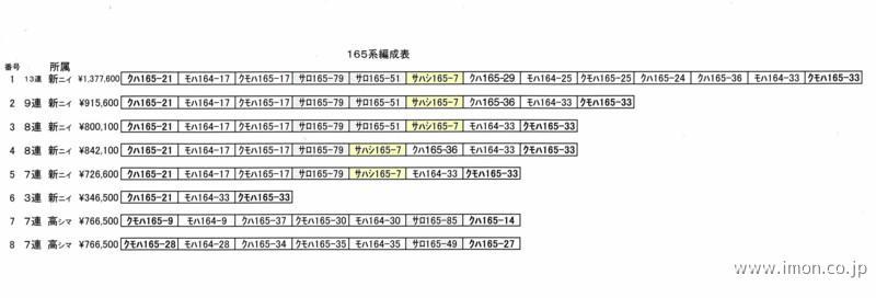 https://www.imon.co.jp/web/hoj/165kei-hensei2.jpg