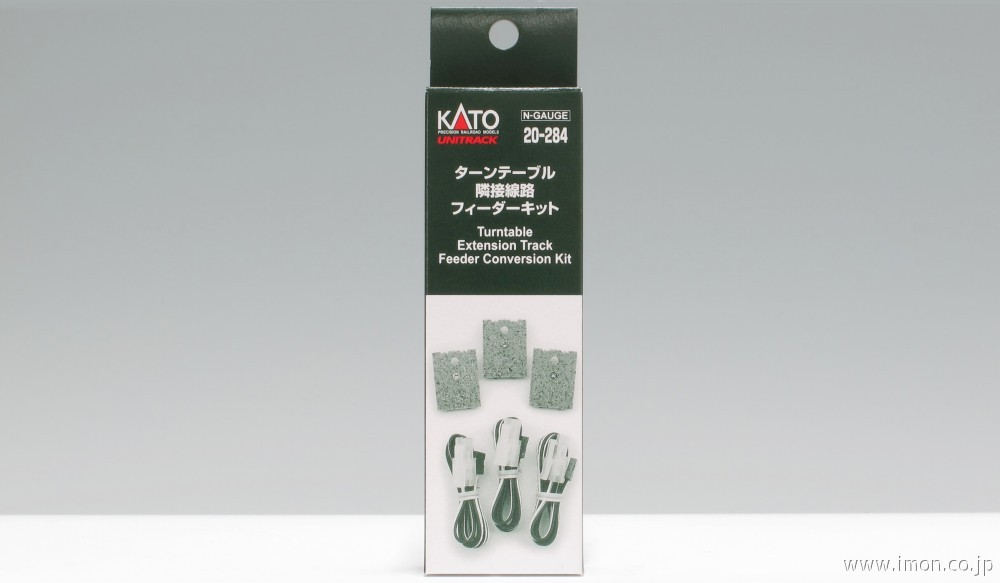 Kato 20-284 Turntable Extension Track Feeder Conversion Kit N scale